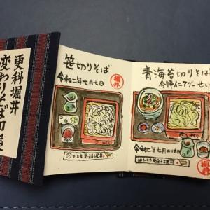 そば印帳in更科堀井