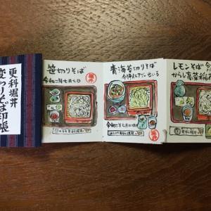 更科堀井本店の青柚子そばは今日までよ!
