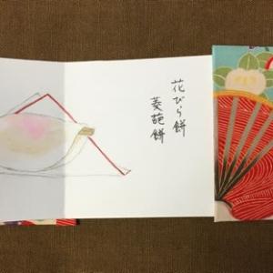 近所の和菓子屋さんの和菓子の絵