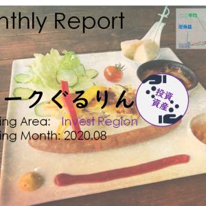【投資資産棚卸報告】2020年9月時点での投資資産を報告する