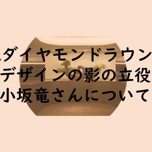 JALダイヤモンドラウンジや空港デザインの影の立役者、武蔵美出身デザイナー小坂竜さんについて