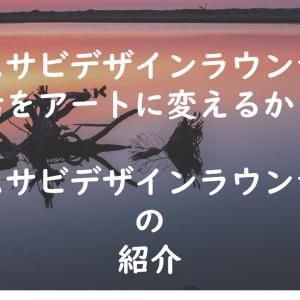 【武蔵野美術大学】ムサビデザインラウンジは生活をアートに変えるか?