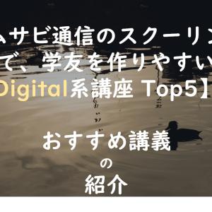 ムサビ通信のスクーリングで、学友を作りやすいデジタル系講座ランキング Top5