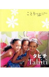 タヒチ旅行 No8  出発前の用意
