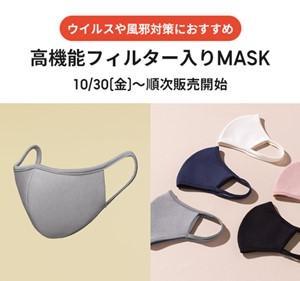 GU高機能フィルター入りマスクの販売