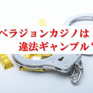ベラジョンカジノは日本で違法ギャンブルなのか?逮捕される可能性について解説!
