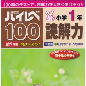 中学受験【小1】ハイレベ100読解力・奨学社