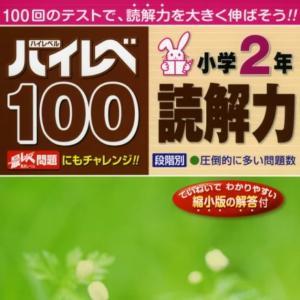 中学受験【小2】ハイレベ100読解力小学2年・奨学社