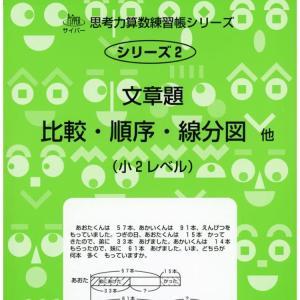 中学受験【小1・2・3】サイパー思考力算数練習帳シリーズ エム・アクセス