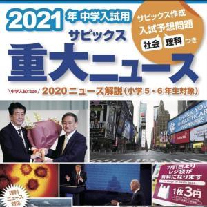 中学受験【6年】サピックス重大ニュース2021年
