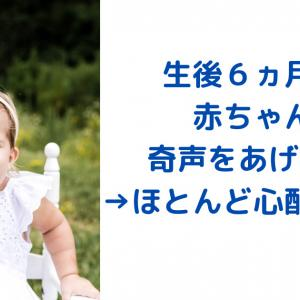 生後6ヵ月頃の赤ちゃんは奇声をあげる!?→ほとんど心配無いです