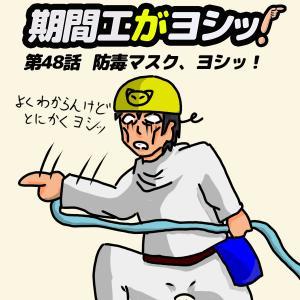 第48話 防毒マスク、ヨシッ!