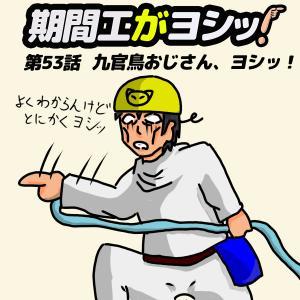 第53話 九官鳥おじさん、ヨシッ!
