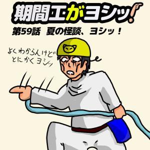 第59話 夏の怪談、ヨシッ!