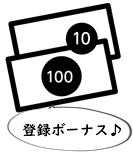 オンラインカジノ 登録ボーナス