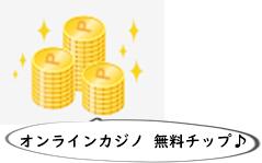オンラインカジノ 無料チップ