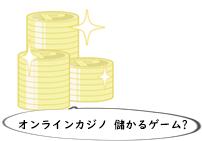 オンラインカジノ 儲かるゲーム