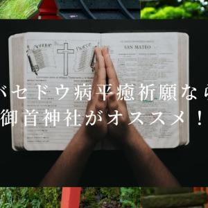 バセドウ病の平癒祈願なら御首神社