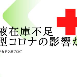 バセドウ病治療薬服用中は献血はNG