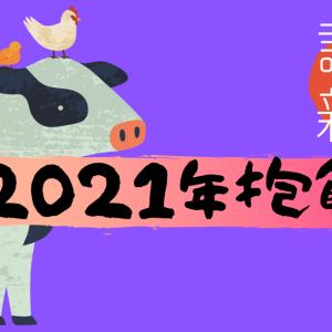 2021年スタート。新年の抱負と新型コロナ関連