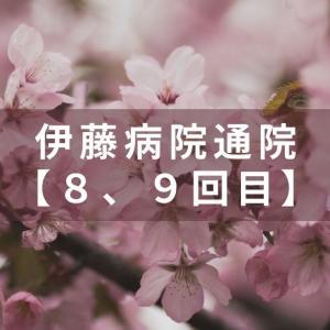 バセドウ病治療通院【8、9回目】