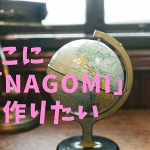 NAGOMI(和み)クリエイター!?