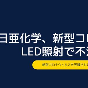 日亜化学、新型コロナLED照射で99.99%不活化する装置を開発