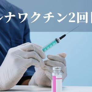 バセドウ病治療中の新型コロナワクチン(モデルナ2回目)
