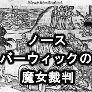 【魔女狩り】ノース・バーウィックの魔女裁判