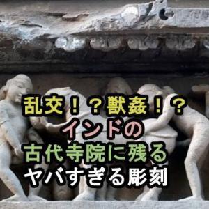 【乱交】【獣姦】「カジュラーホーの建造物群」のラクシュマナ寺院に残る過激すぎる彫刻達