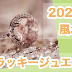 【2021年風水】ラッキージュエリーで幸運を呼ぼう!