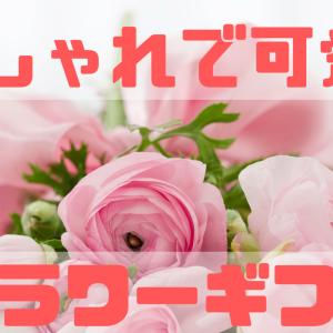 【誕生日や記念日に】おしゃれなフラワーギフトを送ろう【母の日父の日】