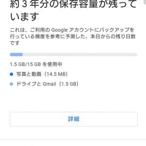Googleフォトの容量無制限が終わるからGooglePixelが欲しい