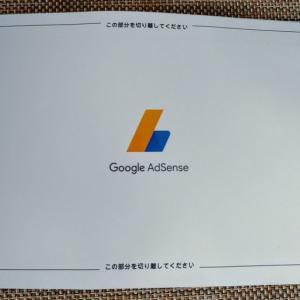 Google AdSenseから住所確認の手紙が来た