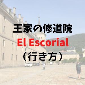 【El Escorial】Madrid から1時間/世界遺産・王家の修道院