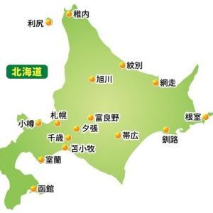 札幌市 引越し 格安