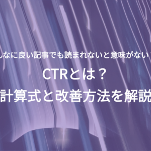 CTRとは?計算式と改善方法を解説
