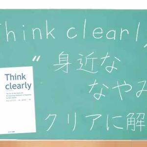 【Think Clearly】身近な悩みをクリアに解決「要約まとめ」