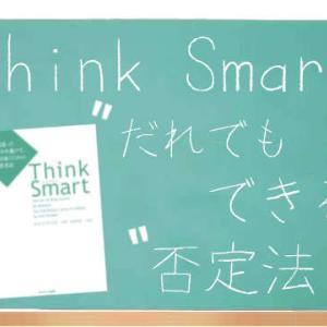 【Think Smart】だれでもできる理由は否定法にある「要約まとめ」