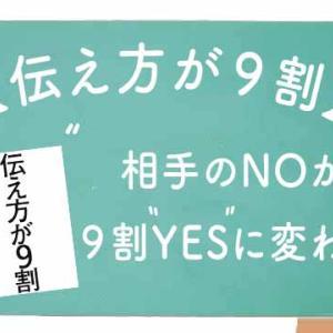 【伝え方が9割】相手のNOが9割YESに変わる「要約まとめ」