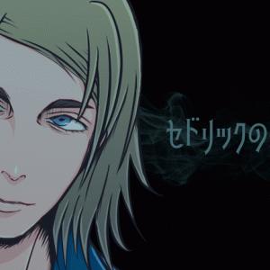 シリアルキラー・セドリックの殺しの流儀『Loose Lips(SIDE:foggy)』