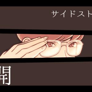 サイドストーリー・エド【Loose Lips(SIDE:foggy)】公開