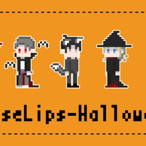 【10月情報まとめ+Halloween】Loose Lips(SIDE:foggy)