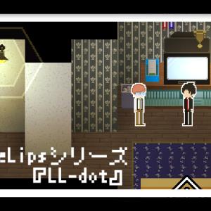 【ゲーム配布】制作支援限定ゲーム『LL-dot』