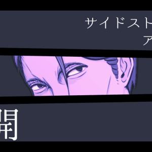 サイドストーリー・アーサー【Loose Lips(SIDE:foggy)】公開