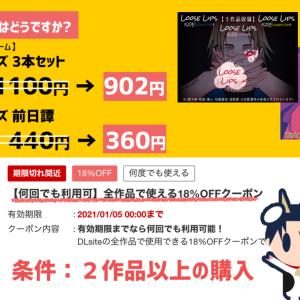 新春👛DLsite【18%off】クーポン『Loose Lips(SIDE:foggy)』