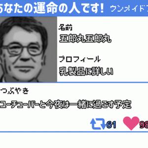 キヨさん、レトルトさん、 牛沢さん、 ガッチマンさん、どうもありがとうございました!『ウンメイドア』