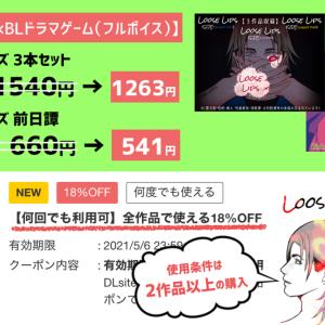 DLsite【18%off】クーポン※何回でも利用可『Loose Lips(SIDE:foggy)』
