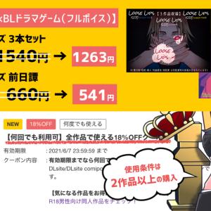 DLsite【18%off】クーポン ※何回でも利用可『Loose Lips(SIDE:foggy)』