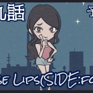 第九話 予告動画【6月下旬公開予定】『Loose Lips(SIDE:foggy)』